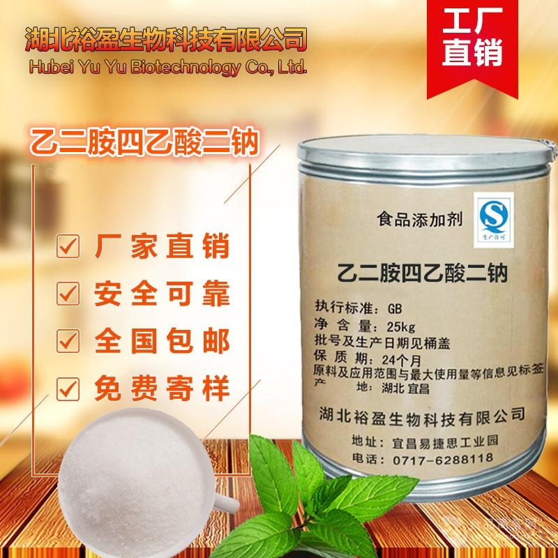 食品级 乙二胺四乙酸二钠 EDTA二钠 抗氧化剂 一公斤起订