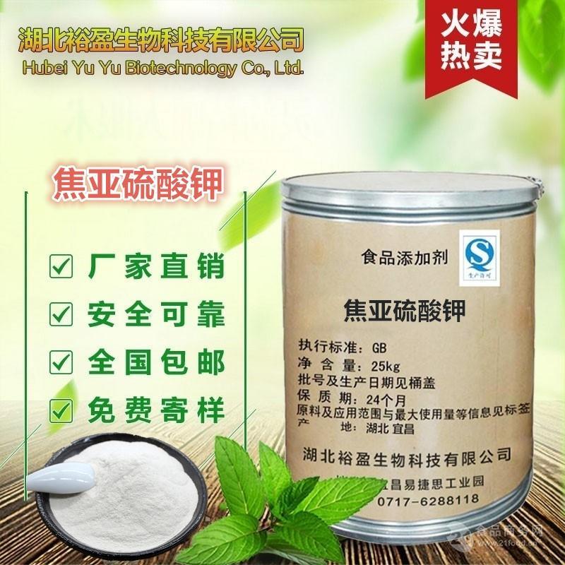 厂家直供 食品级焦亚硫酸钾 偏重亚硫酸钾 亚硫酸钾 一公斤起订