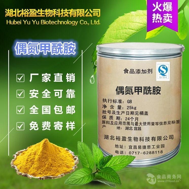 厂家供应 食品级 偶氮甲酰胺 ADA 面粉改良剂 现货