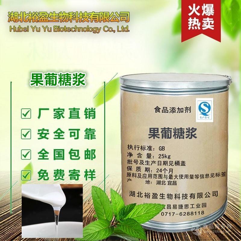 厂家直销 果葡糖浆 果糖 奶茶甜品配料 调味糖浆 正品保证