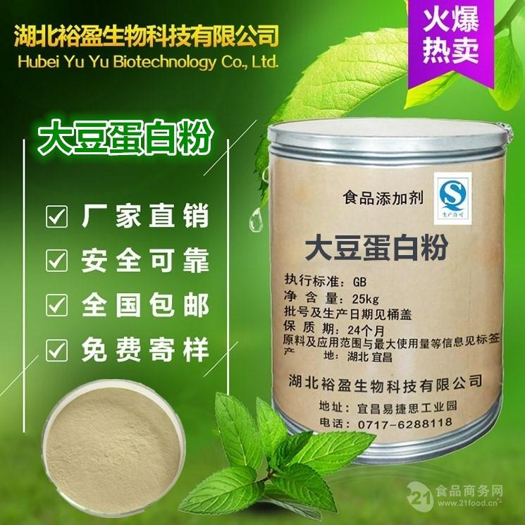 批发供应大豆蛋白粉 食品级优质 大豆蛋白粉营养强化剂