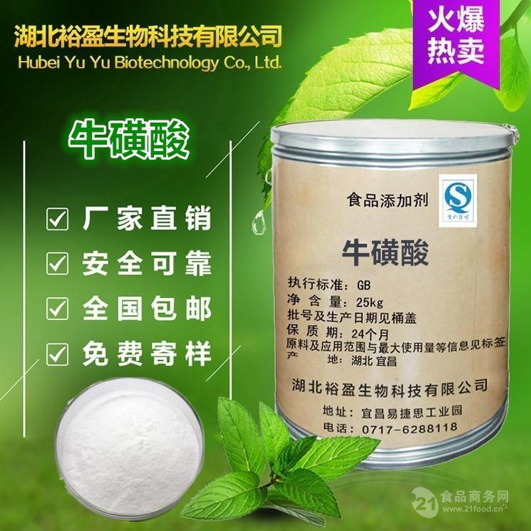 现货牛磺酸 食品级 牛磺酸高含量99%原料 牛磺酸批发价格
