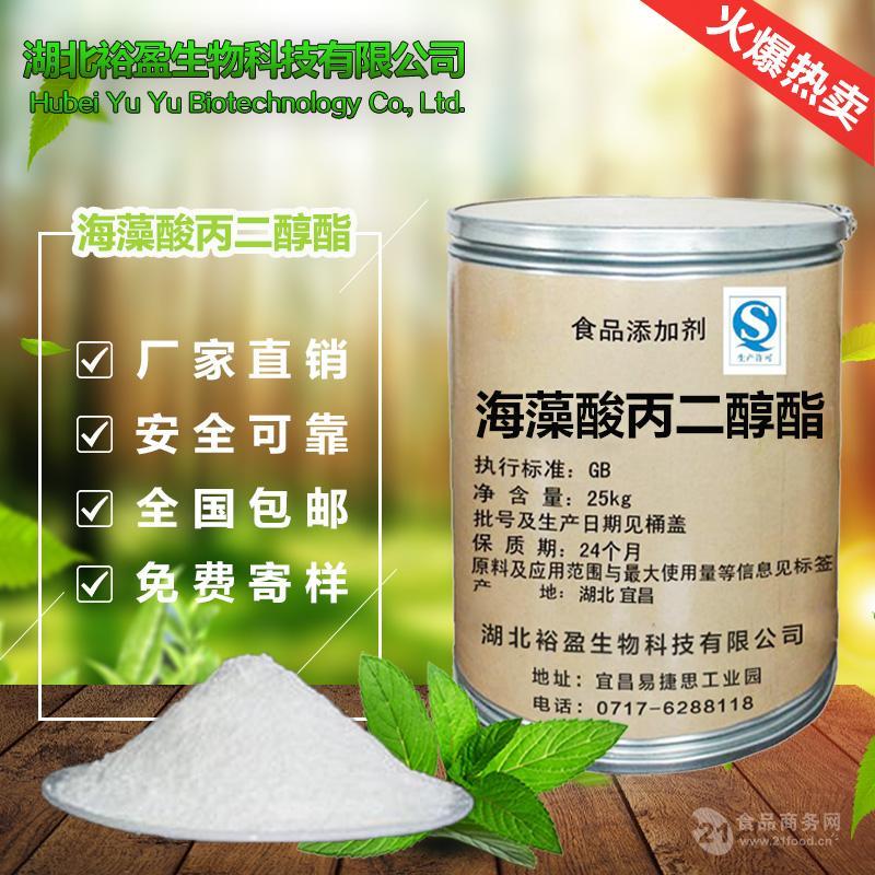 厂家直销 食品添加剂 海藻酸丙二醇酯 PGA 食品级褐藻酸丙二醇酯