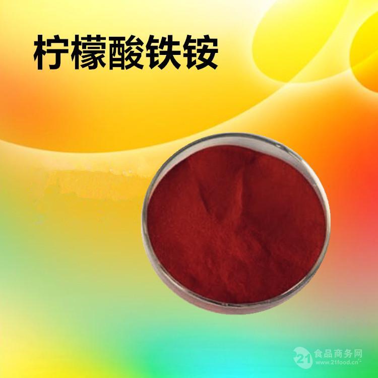 棕色柠檬酸铁铵的作用和用处