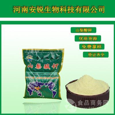 厂家直王龙 奥凯 山梨酸钾多少钱食品级 保鲜剂 化妆品 防霉剂