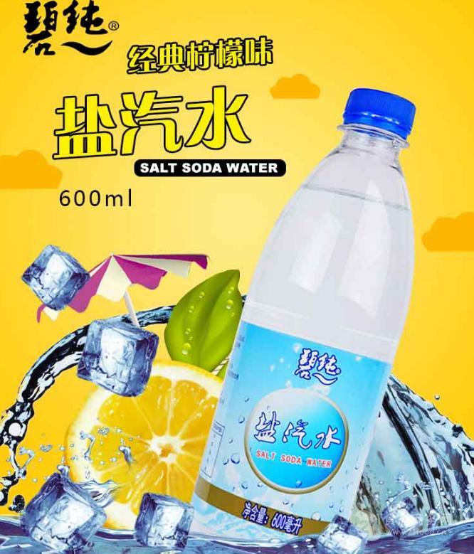 600ml碧纯盐汽水批发>碧纯盐汽水团购促销>品牌盐汽水供应