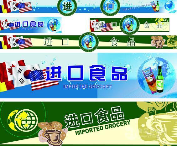 广州进口矿泉水食品清关一般手续流程和所需资料