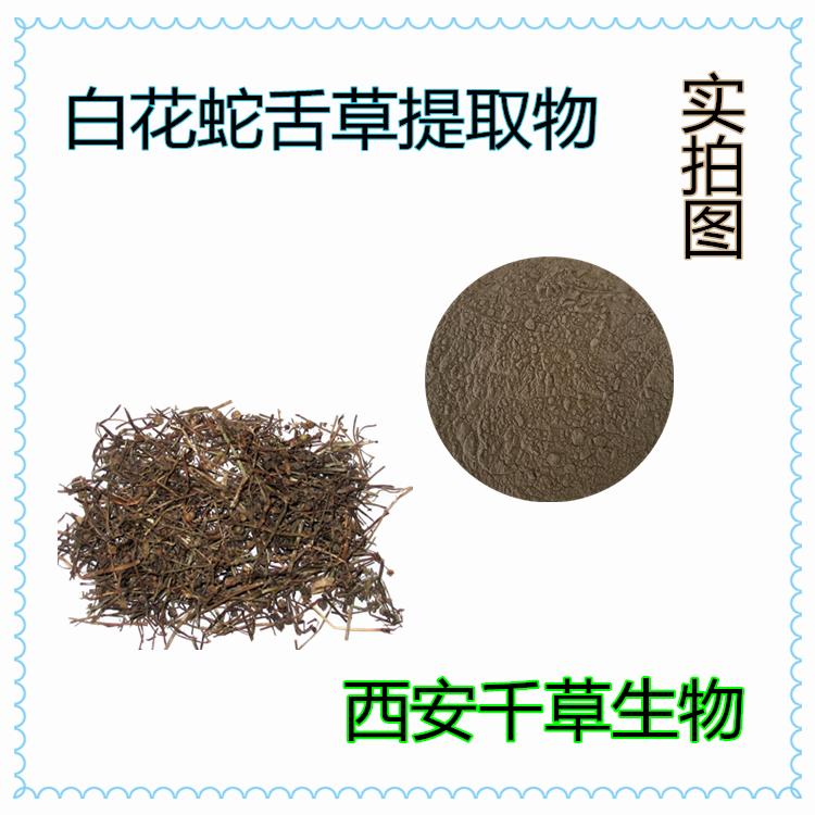 白花蛇舌草浓缩粉 厂家生产动植物提取物定做浓缩浸膏