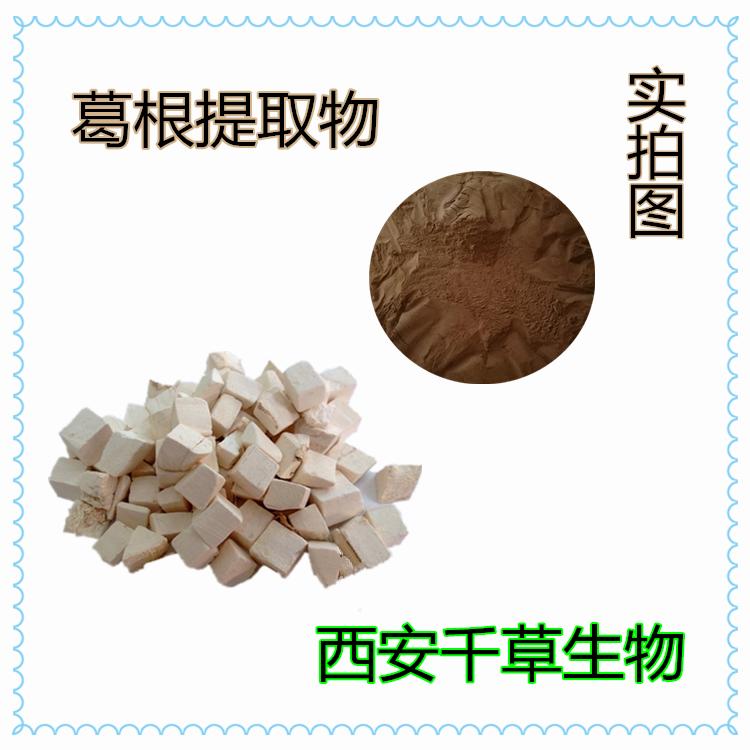 葛根提取物葛根粉 厂家供应天然提取物 定做浓缩浸膏