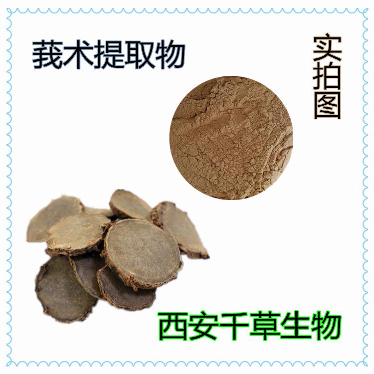 莪术浓缩粉 厂家专业生产动植物提取物 定做纯天然莪术浓缩流浸膏