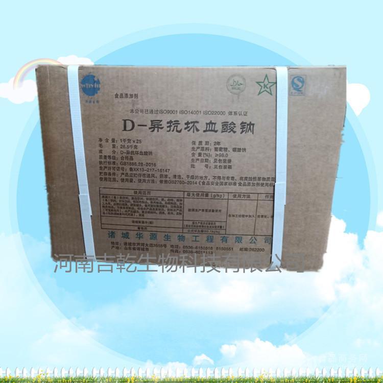 食品级D-异抗坏血酸钠厂家