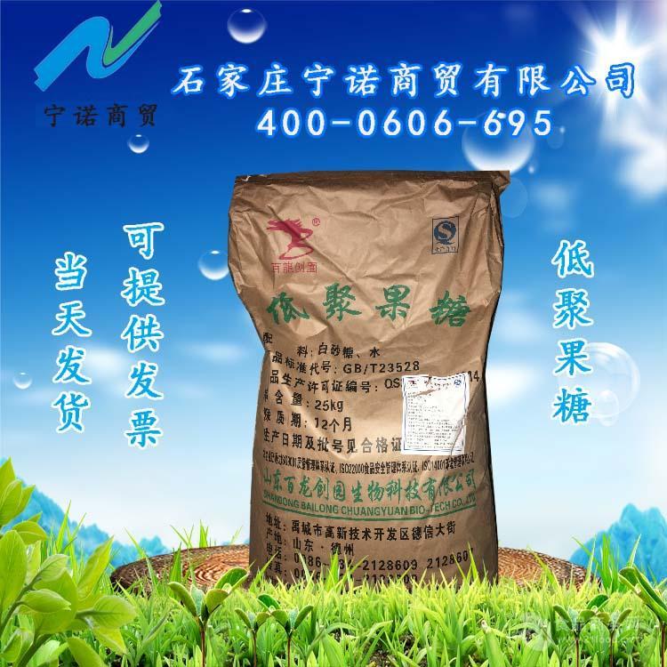 低聚果糖-生产厂家
