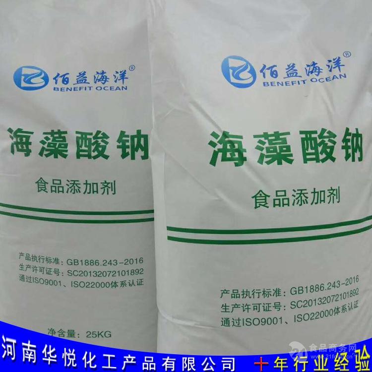 河南郑州现货供应 食品级海藻酸钠