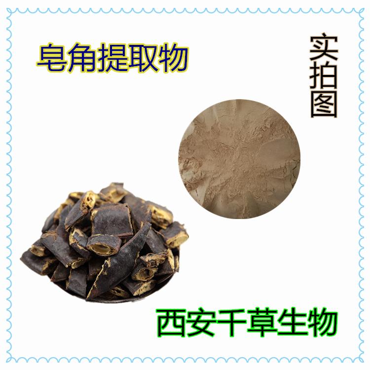 皂角粉厂家定制天然提取物浓缩纯浸膏 皂角提取物颗粒