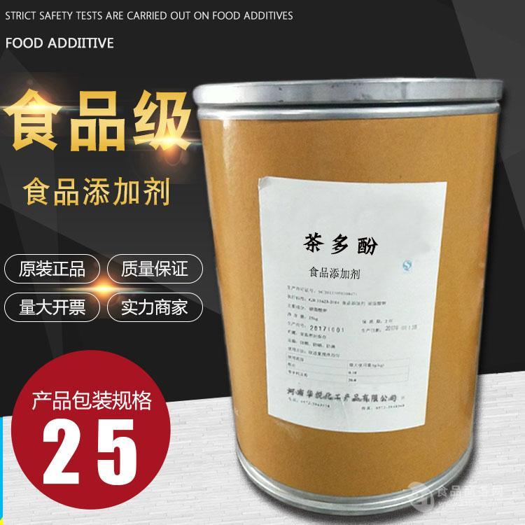 茶多酚生产厂家