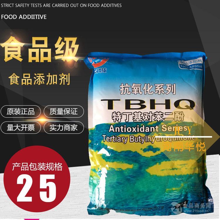 特丁基对苯二酚TBHQ生产厂家
