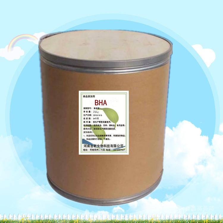 厂家供应食品级丁基羟基茴香醚 BHA