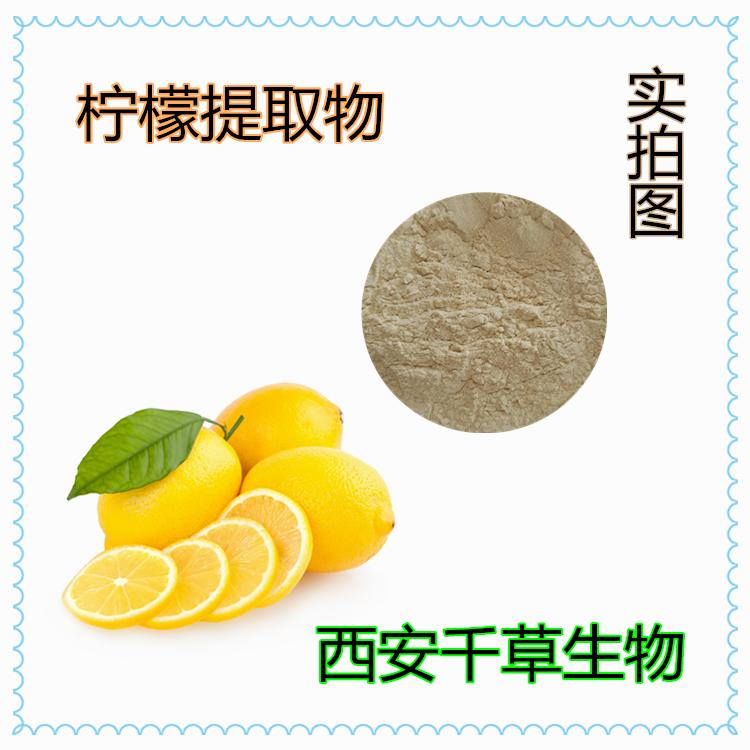 柠檬提取物 厂家定制天然提取物浓缩纯浸膏 柠檬粉
