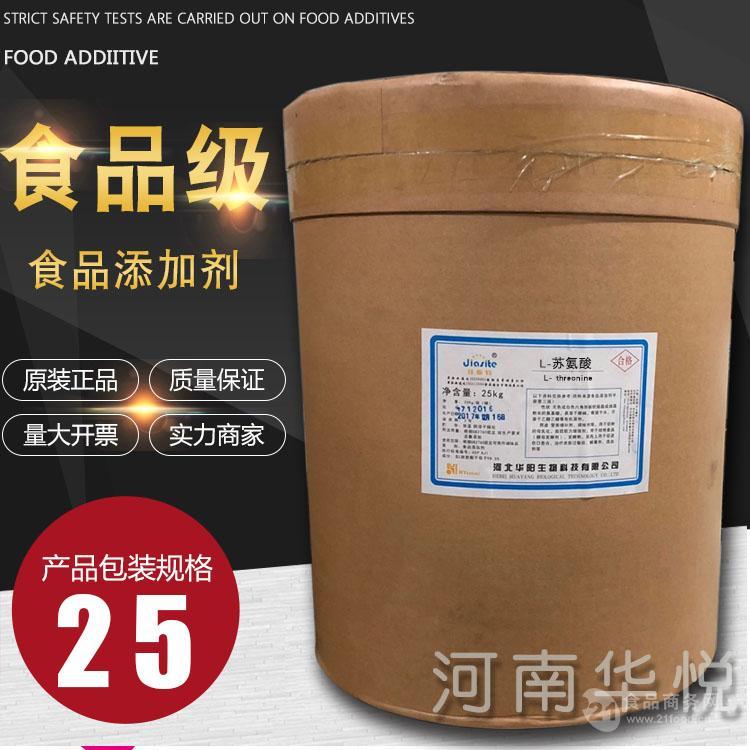 L-缬氨酸供货商