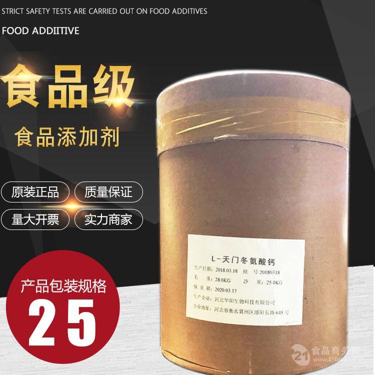 L-天门冬氨酸钙的用途使用范围