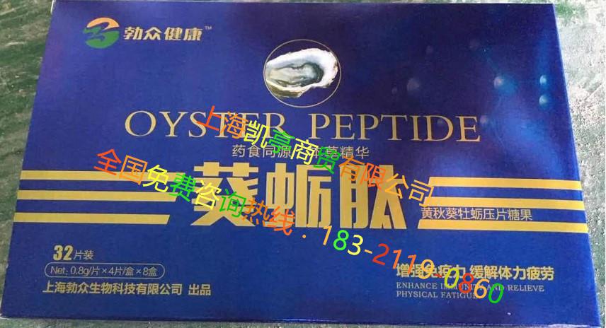 葵蛎肽多少钱