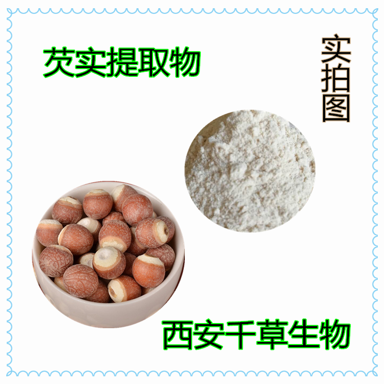 芡实茎提取物  芡实茎浓缩粉 芡实茎浸膏粉 芡实茎水溶粉