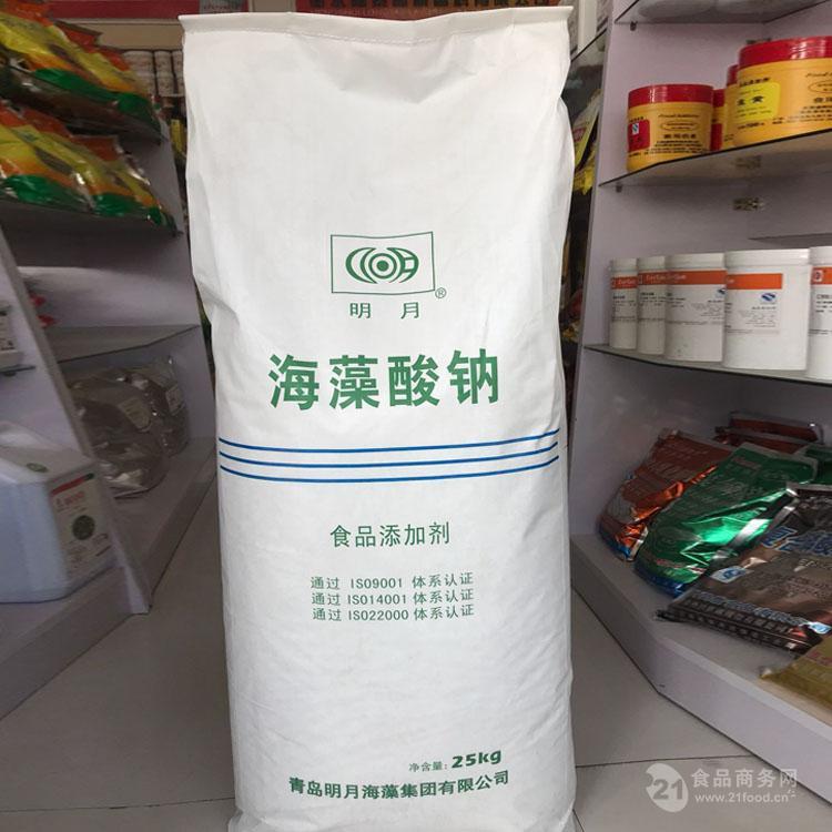 明月海藻酸钠 生产厂家 厂家