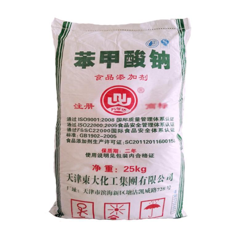 苯甲酸钠用量