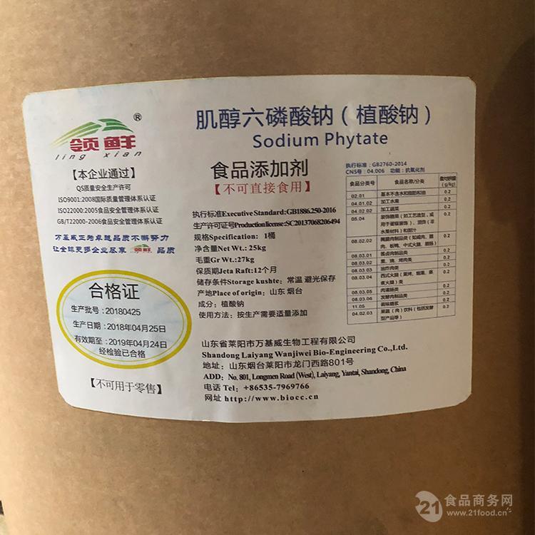 山东莱阳领鲜植酸钠25kg/桶