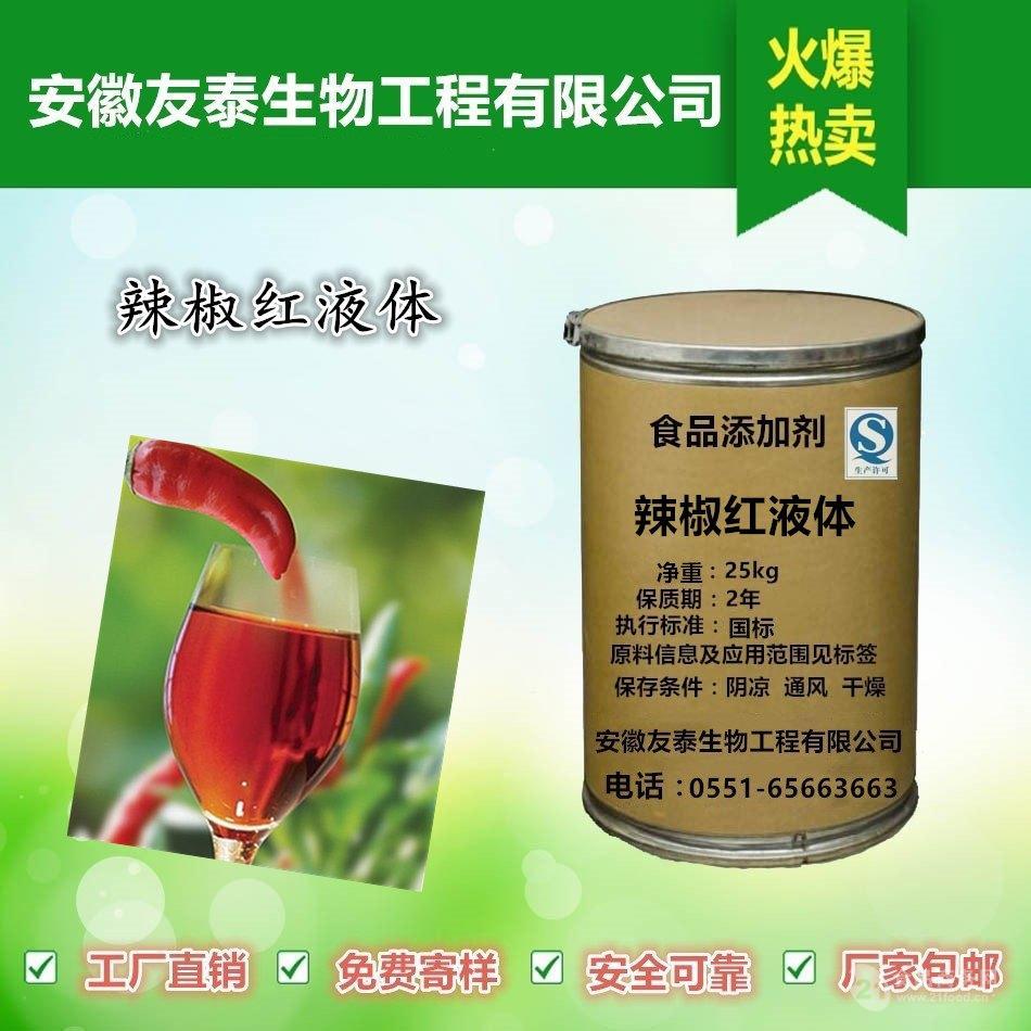 食用 辣椒红液体E100厂家 食用 辣椒红液体E100价格