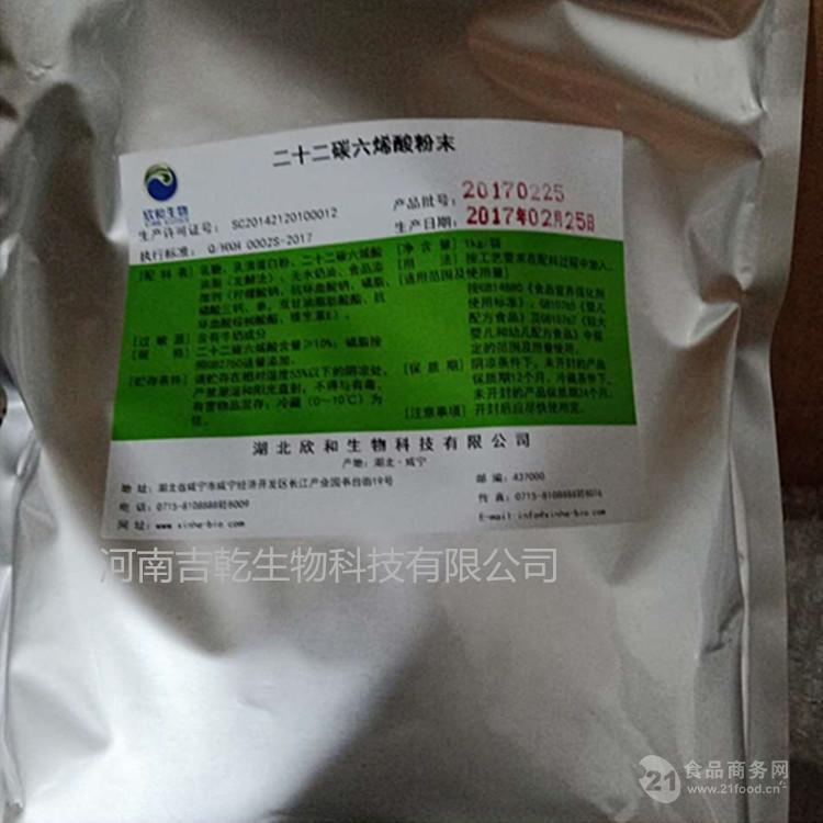 食品级二十二碳六烯酸生产厂家