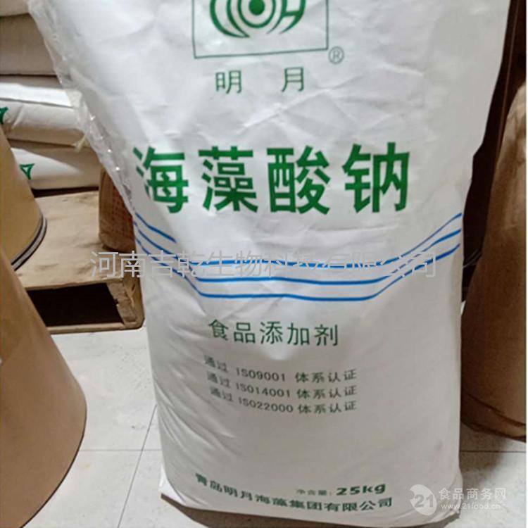 明月牌海藻酸钠厂家直销  海藻酸钠的用途