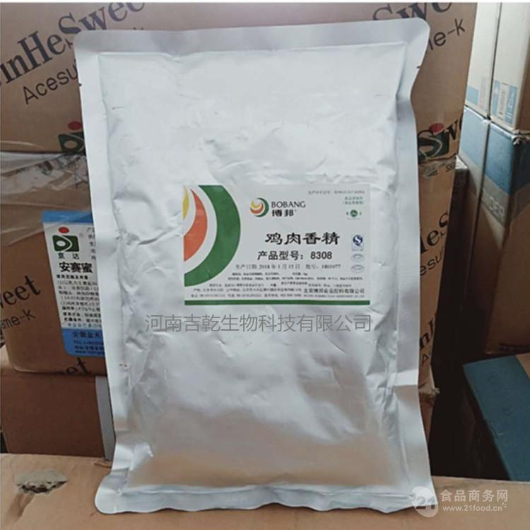 博邦鸡肉香精生产厂家  博邦鸡肉香精价格