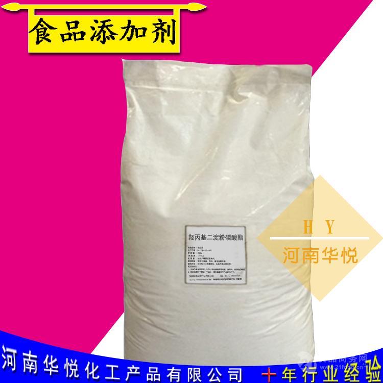 羟丙基二淀粉磷酸酯河南郑州报价