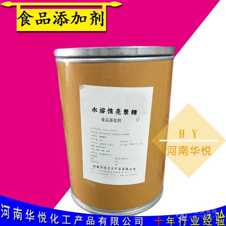河南郑州现货 水溶性壳聚糖厂家