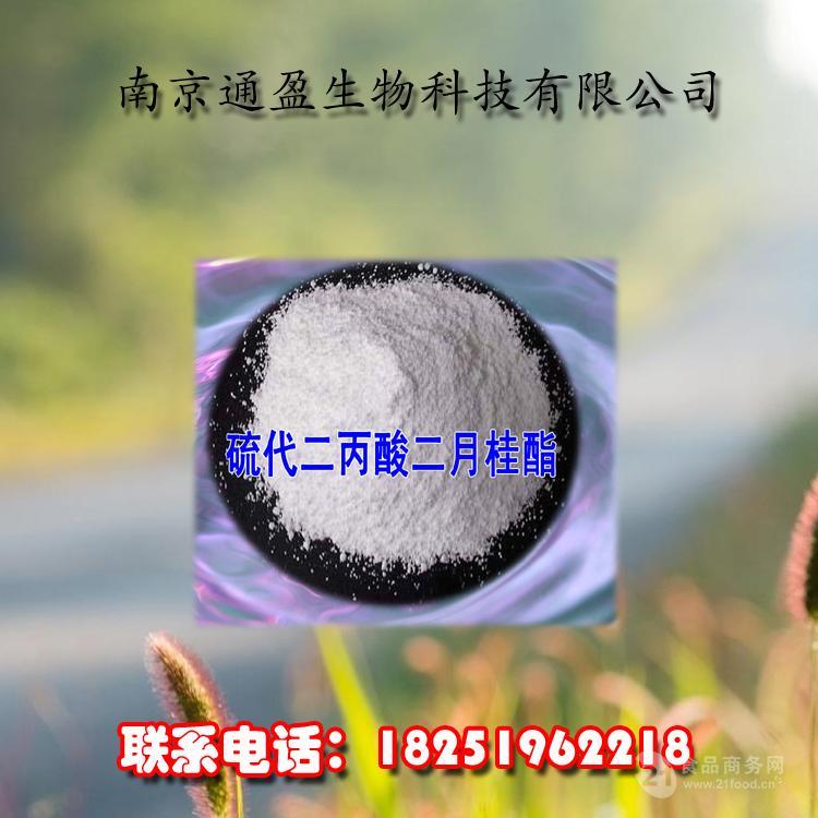 硫代二丙酸二月桂酯 DLTP生产厂家