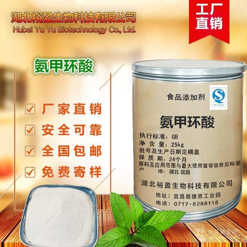 厂家直销 传明酸 氨甲环酸 化妆品原料 现货热销 一公斤起订