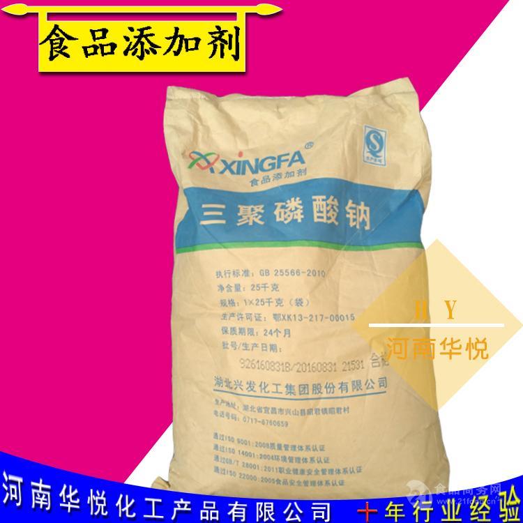 食品级三聚磷酸钠