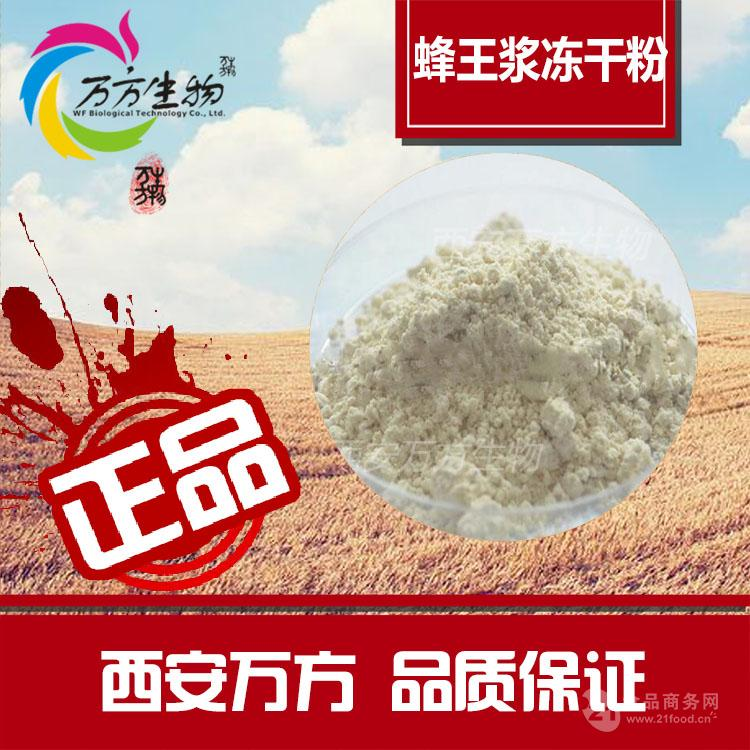 蜂王浆冻干粉  食品级营养保健 葵烯酸3%   品质保证