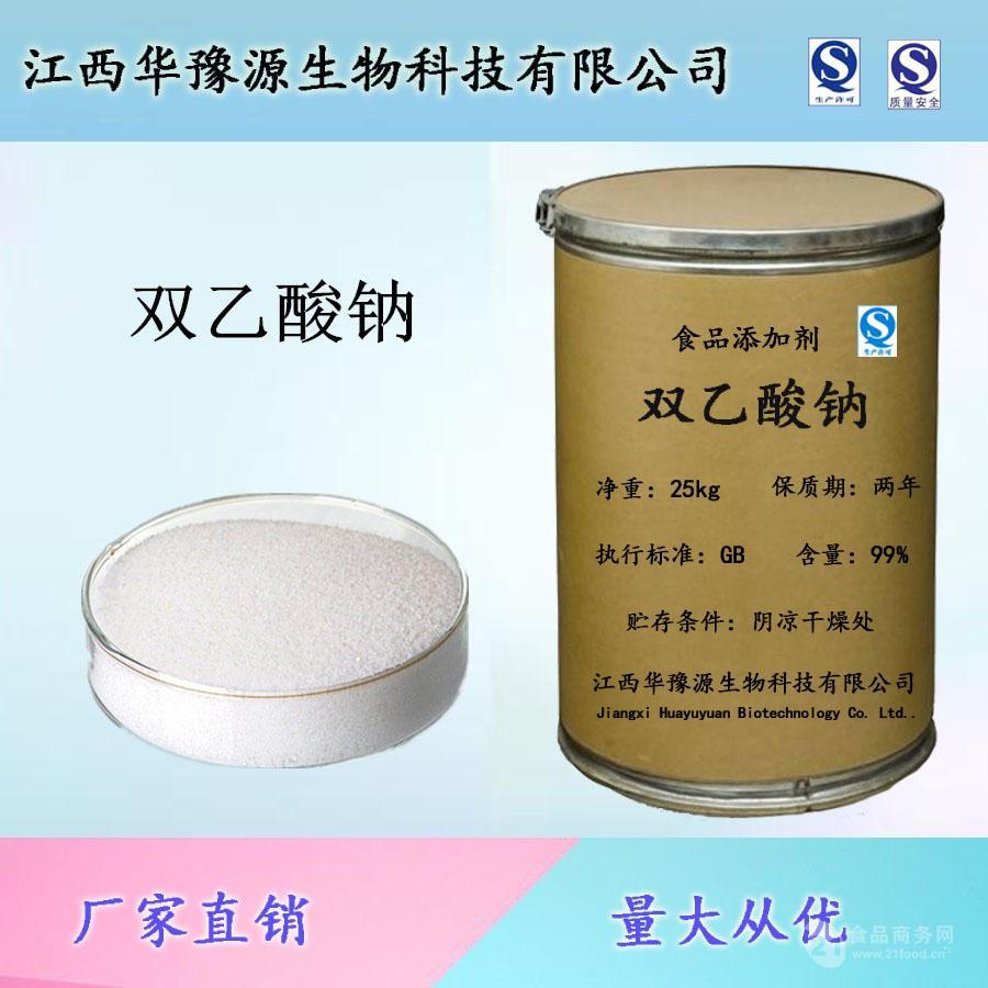 饲料防腐保鲜双乙酸钠  防腐剂