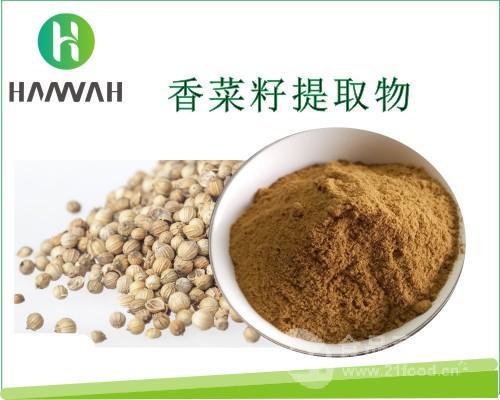 香菜籽提取物10:1香菜籽浓缩粉 芫荽籽提取物