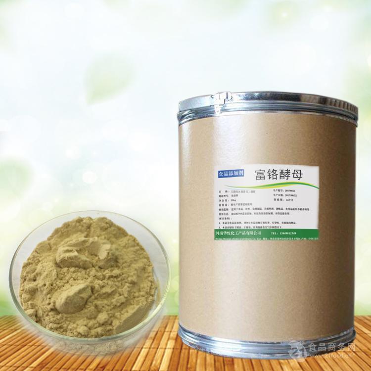 富铬酵母铬含量0.2%营养强化剂