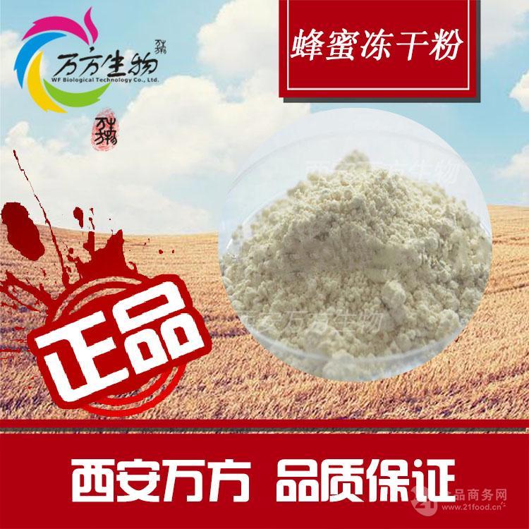 蜂蜜冻干粉99%   食品级 高品质蜂蜜粉  另有蜂王浆冻干粉