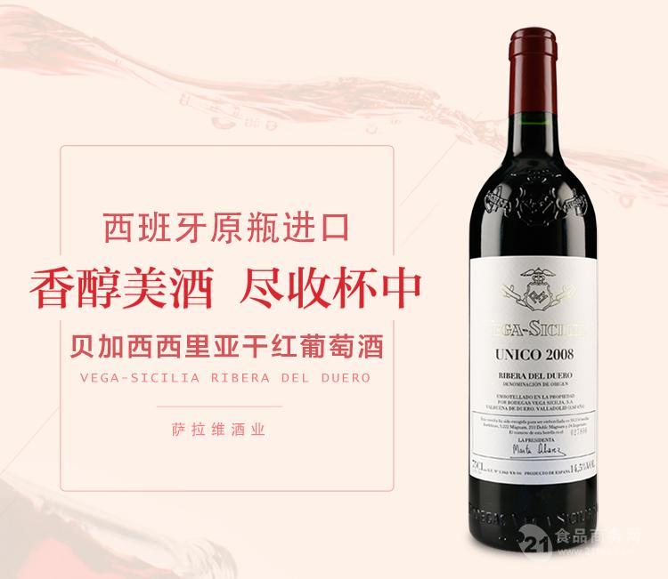 【西班牙酒王】贝加西西利亚干红招商_优尼科价格