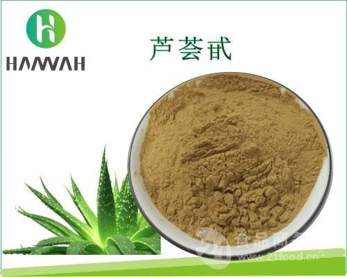 芦荟甙20%-98% 芦荟素 芦荟提取物 优质原料粉 现货