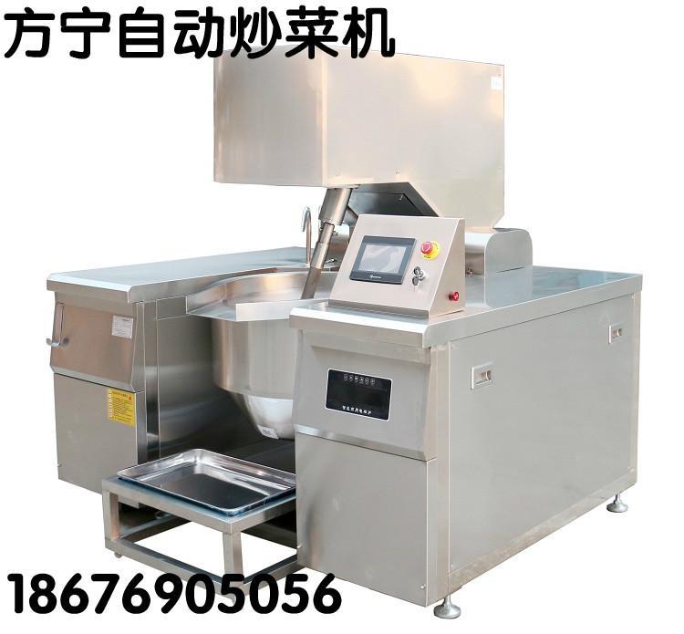 方宁大型自动炒菜机中央厨房商用自动炒菜机