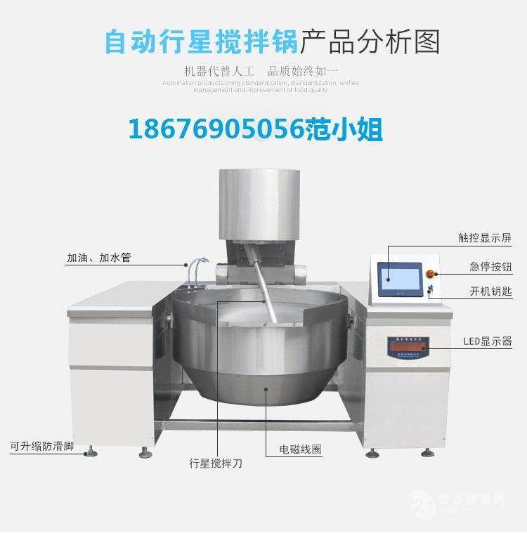 方宁大型全自动酱料炒锅  电磁自动火锅底料机