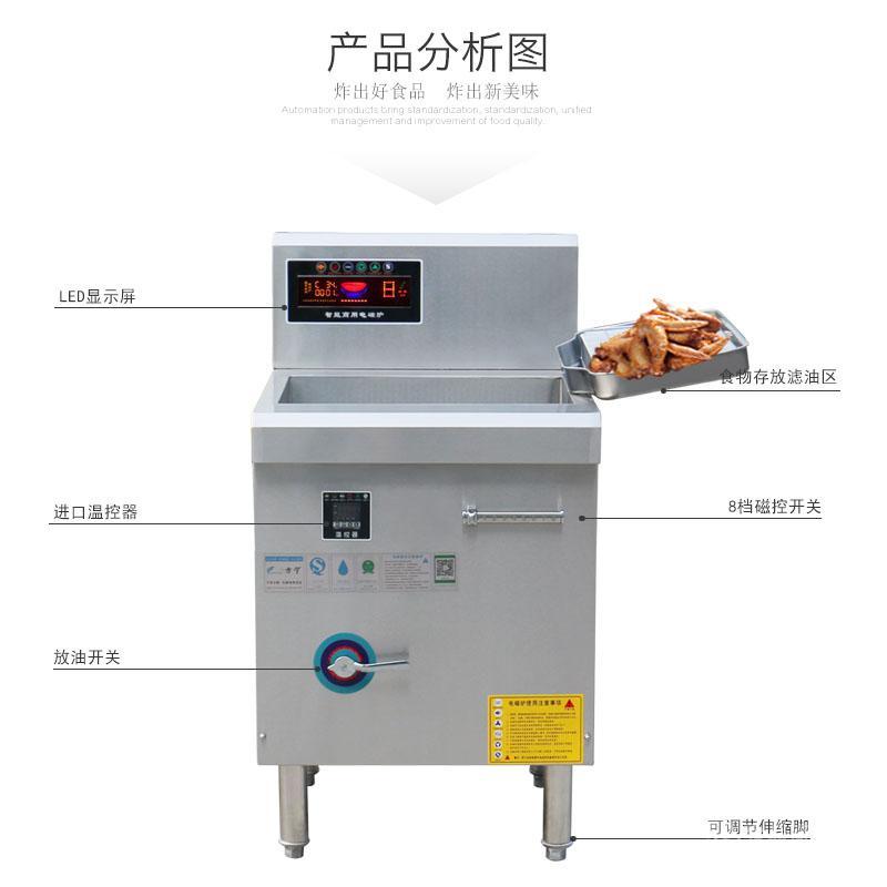 方宁商用电磁炉油炸炉 单缸电炸炉 商用电炸锅