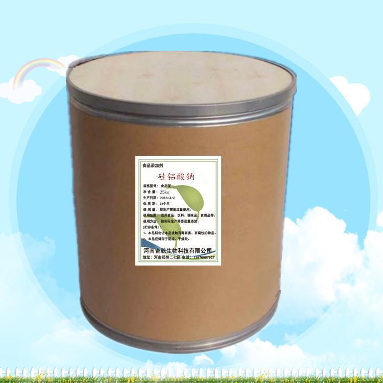 硅铝酸钠生产厂家  硅铝酸钠价格