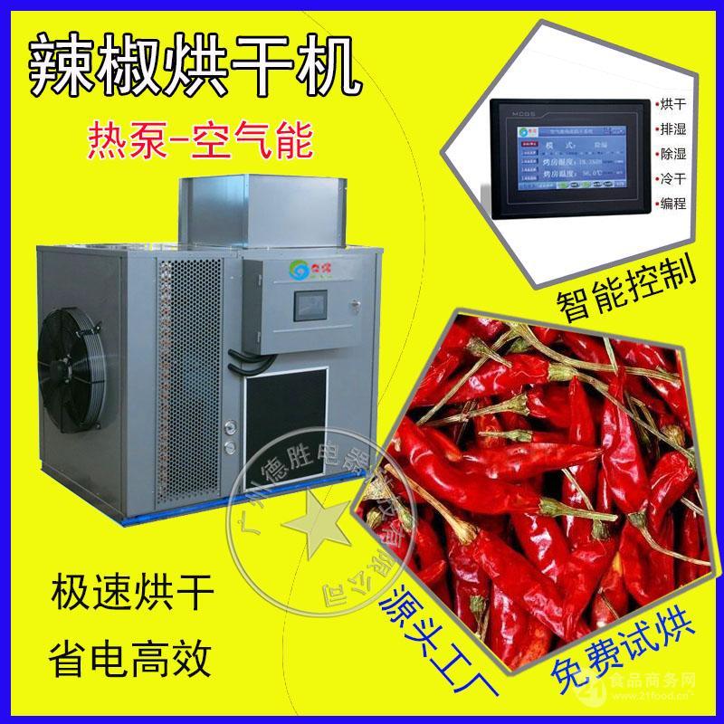 辣椒烘干机多少钱